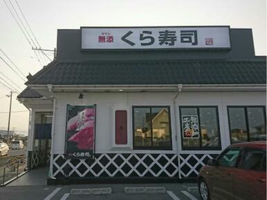無添くら寿司徳島石井店