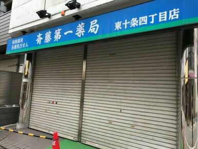 斎藤第一薬局 東十条四丁目店
