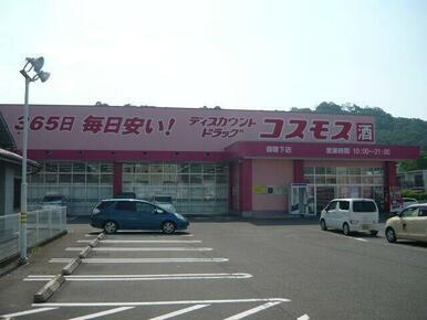 コスモス御陵下町店