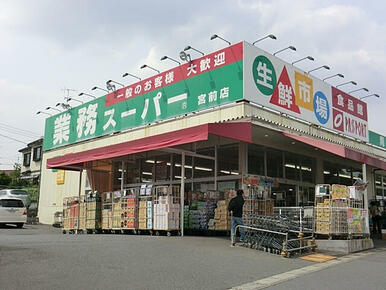 業務スーパー宮前店