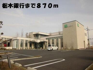 栃木銀行テクノポリス店