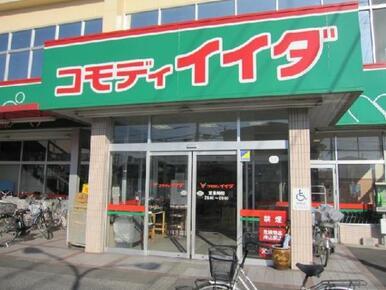 コモディイイダ越谷店
