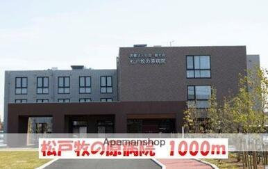 松戸牧の原病院