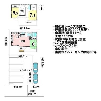 敷地内にコインパーキングございます!コインパーキング1台¥7,500円/月の賃料収入があります♪