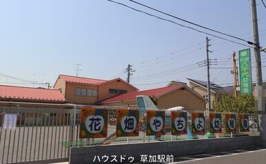 花畑八千代幼稚園