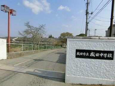 成田中学校