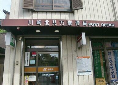 川崎北見方郵便局
