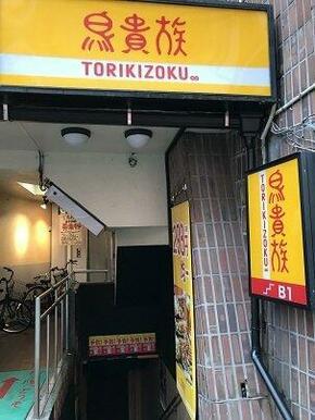鳥貴族 東十条北口店