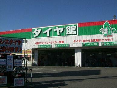 タイヤ館横須賀店