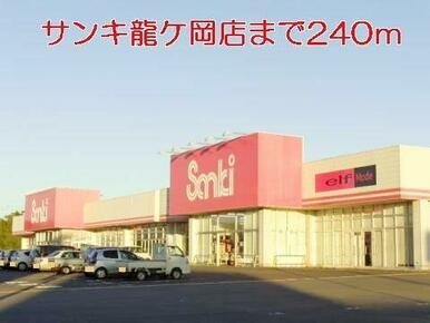 サンキ龍ケ岡店