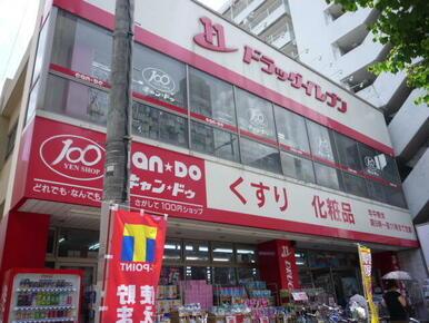 ドラッグイレブン六本松店