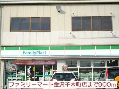 ファミリーマート金沢千木町店