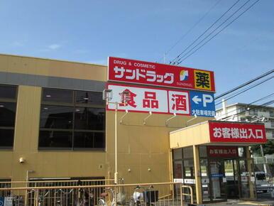 サンドラッグ 戸塚原宿店