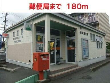 長束郵便局