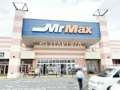 MrMaxおゆみ野ショッピングセンター