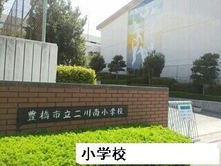 二川南小学校