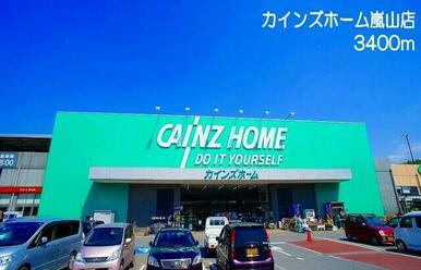 カインズホーム 嵐山店