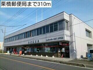 栗橋郵便局