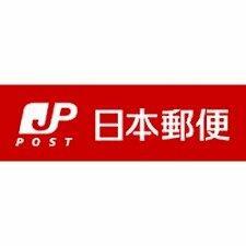 富山北郵便局