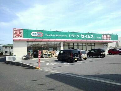 セイムス下妻田町店