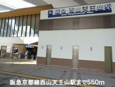 阪急京都線西山天王山駅