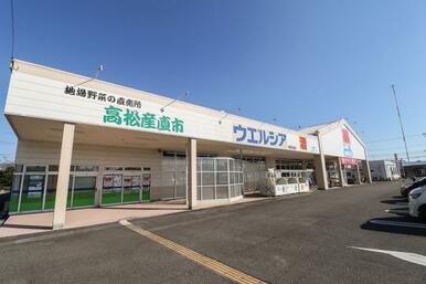 ウエルシア静岡高松店