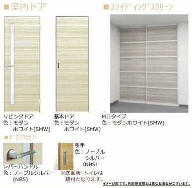 【室内ドア 完成イメージ図】※実際の色等とは異なる場合がございます。お部屋が完成致しましたら実際にご