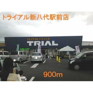 トライアル新八代駅前店