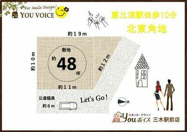敷地面積48坪の北東角地で日当たり良好♪恵比須駅からも徒歩10分と好立地です!!