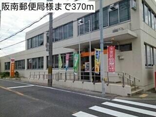 阪南郵便局様