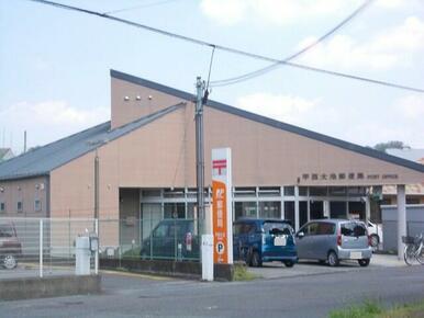甲西大池郵便局