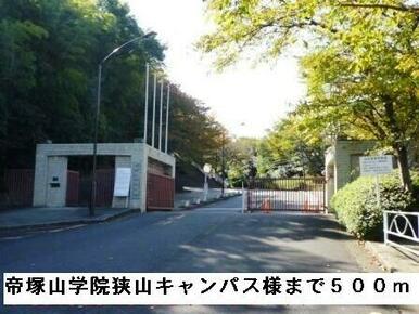 帝塚山学院大学狭山キャンパス