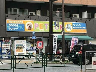 ペットン駒込店