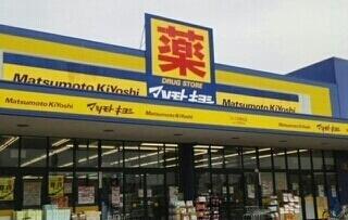 マツモトキヨシさん