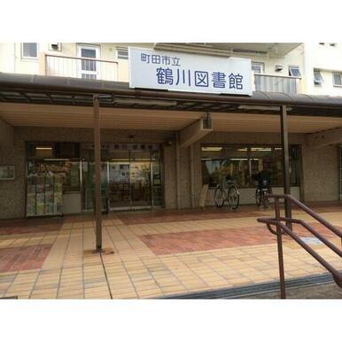 町田市立鶴川図書館