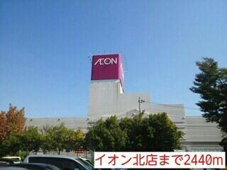 イオン北店