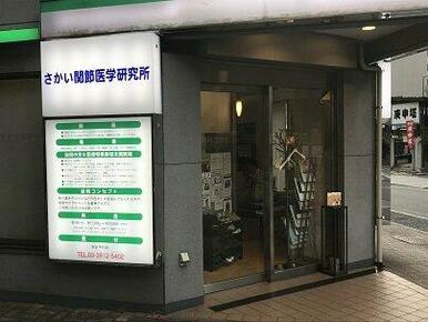 さかい関節医学研究所