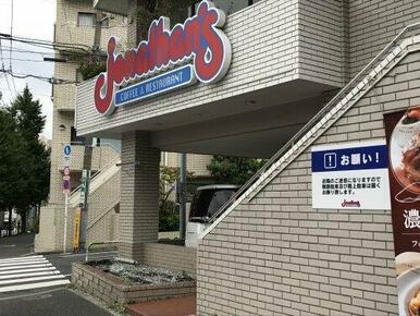 ジョナサン 本駒込店
