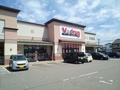 V・drug窪新店まで250m