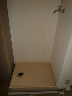 防水パン付き室内洗濯機置き場