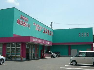コスモス川内中郷店