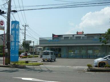 南日本銀行上川内出張所