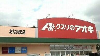 クスリのアオキおなぬま店