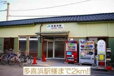 多喜浜駅様