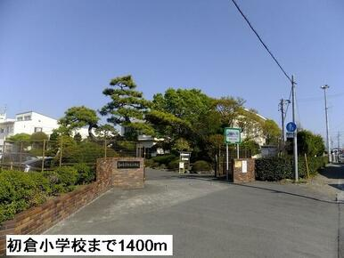 初倉小学校