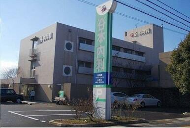 谷本内科医院
