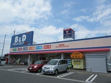 B&Dドラッグストア小牧店