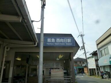 西向日駅(阪急 京都本線)
