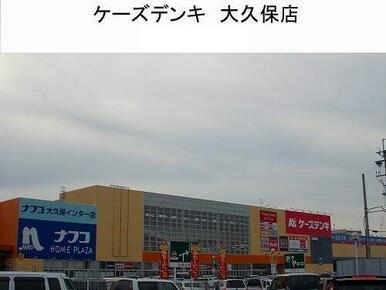 ケーズデンキ 大久保店