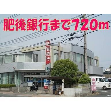 肥後銀行 須屋支店